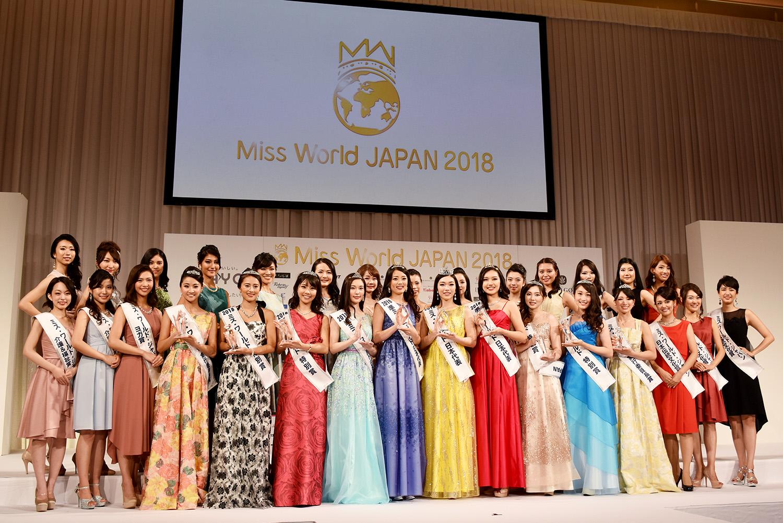 ミス・ワールド・ジャパン2018