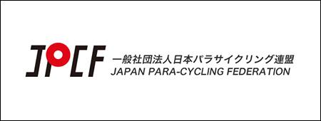 JPCF|日本パラサイクリング連盟