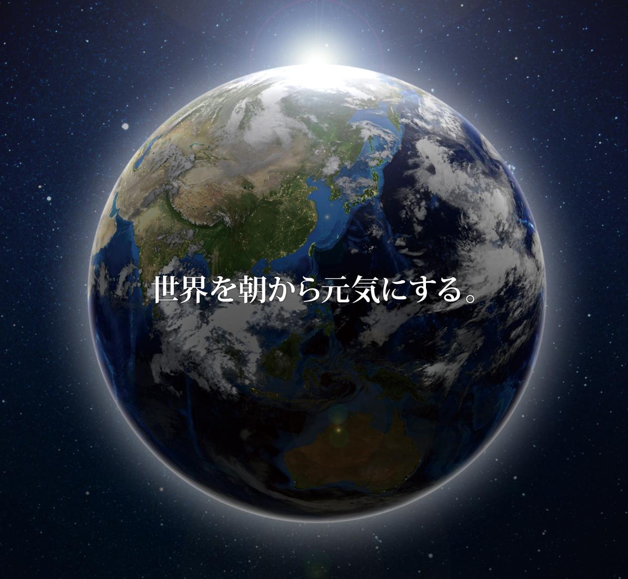 世界を朝から元気にする・Futonto株式会社