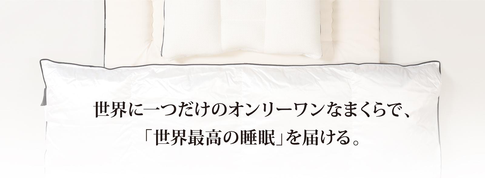 世界にひとつだけのオンリーワンなまくらで「世界最高の睡眠」を届ける
