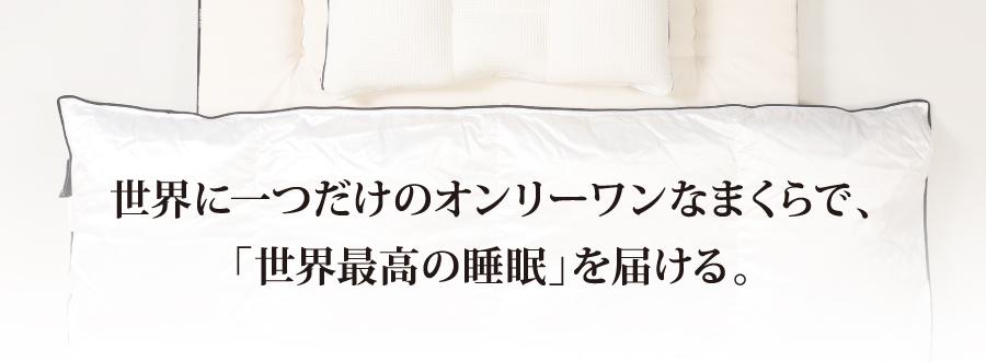 世界にひとつだけのオンリーワンな枕で、「世界最高の睡眠」を届ける。