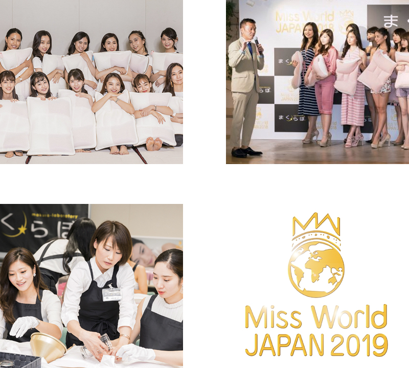 ミス・ワールド・ジャパンの公式スポンサー