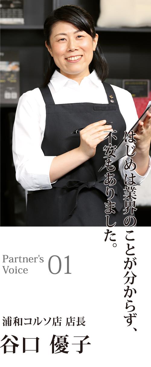 谷口優子さん