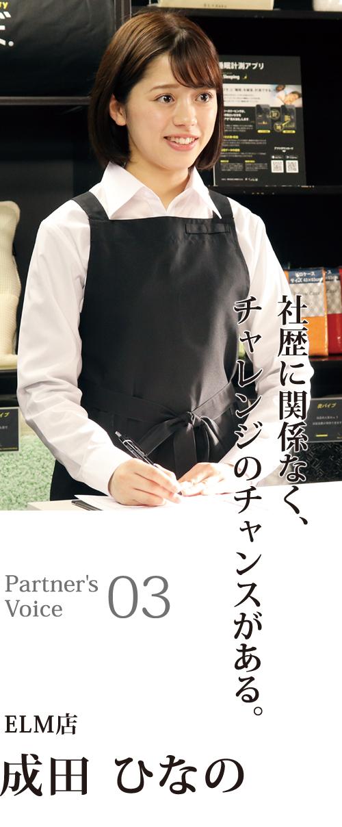 成田ひなのさん