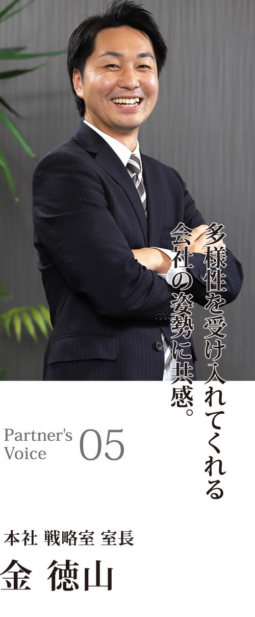 金徳山さん
