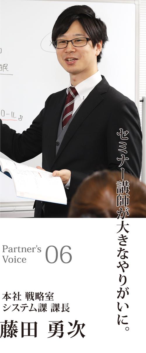 藤田勇次さん