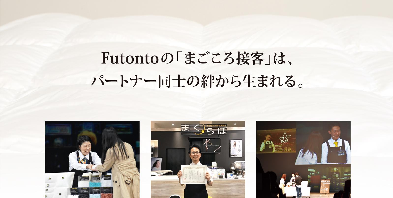 Futontoの「まごころ接客」は、パートナー同士の絆から生まれる。