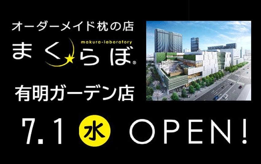 有明ガーデン店7/1OPEN!