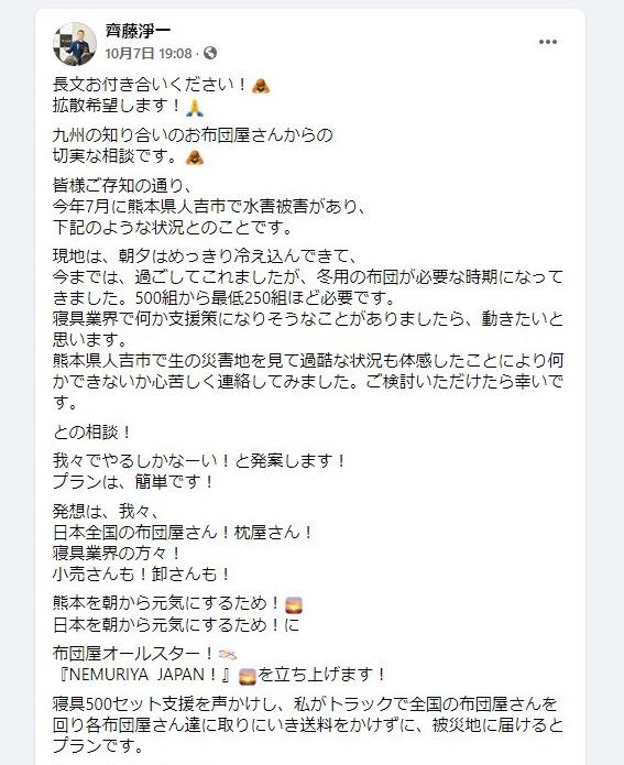 10月7日 齊藤 淨一の投稿