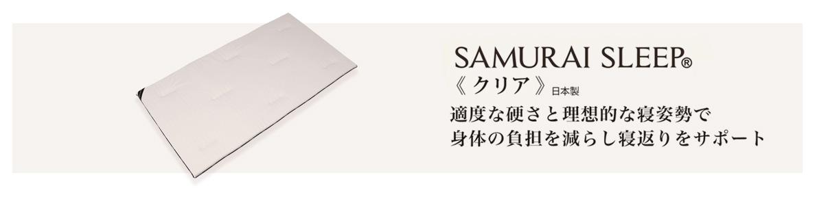 SAMURAI SLEEP《クリア》