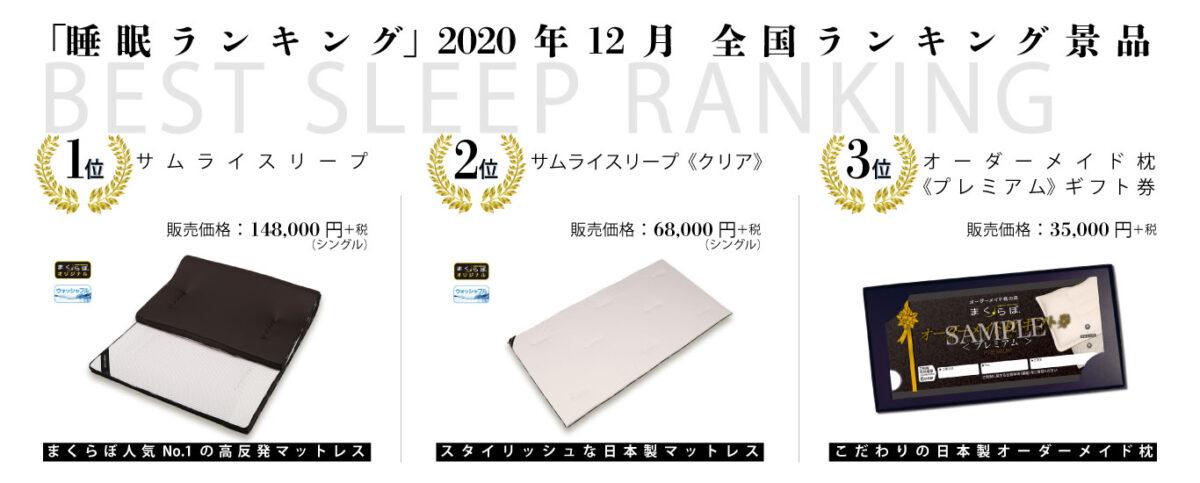 「睡眠ランキング」2020年12月全国ランキング景品