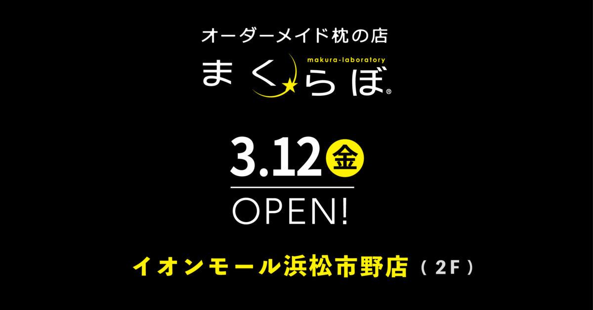 オーダーメイド枕の店まくらぼ浜松市野店3/12(金)OPEN!