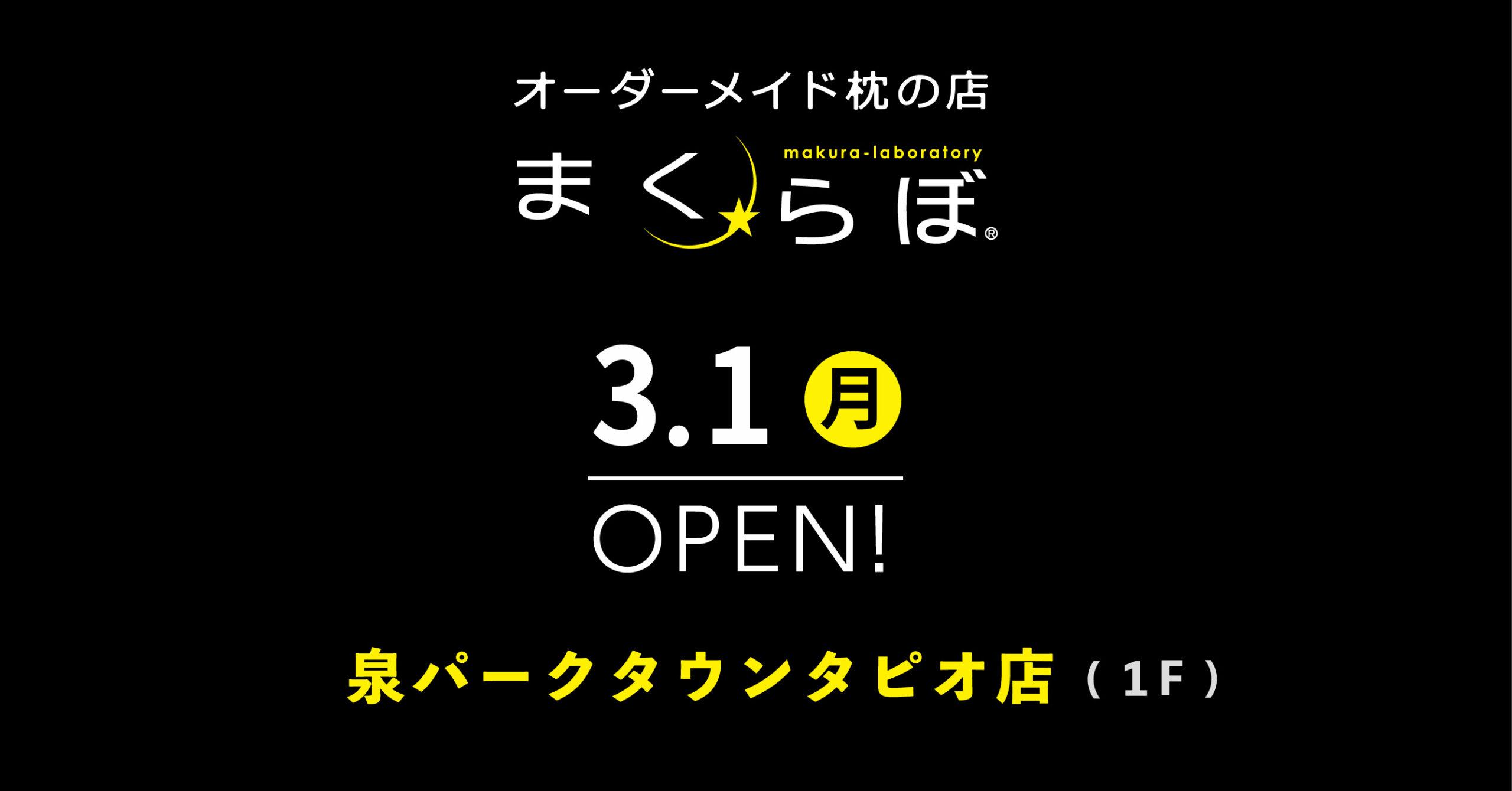 3/1(月)まくらぼイオンモール日吉津店OPEN!