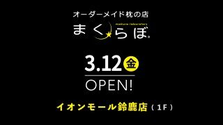 オーダーメイド枕の店まくらぼイオンモール鈴鹿店3/12(金)OPEN!